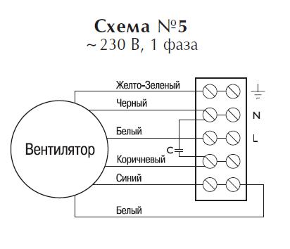 Схема подключения вентилятора Ostberg RKB