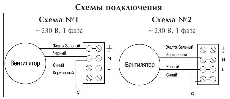 Схемы подключения вентиляторов Ostberg CK