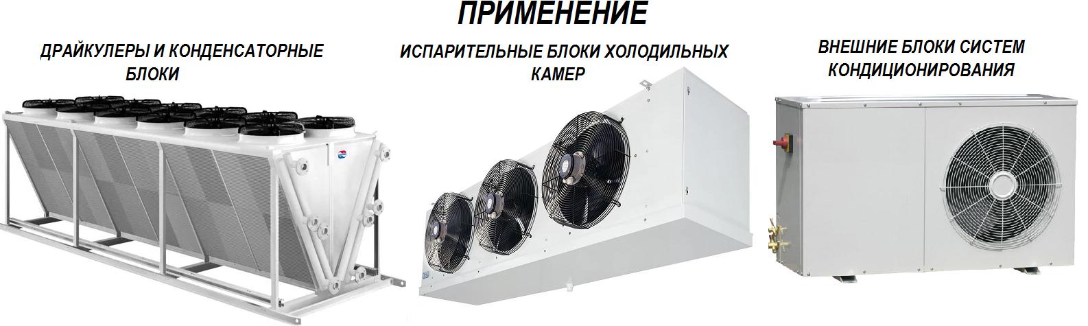 применение осевого вентилятора с защитной решеткой