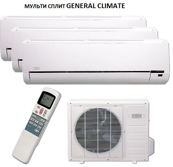 мульти сплит-системы General Climate
